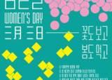 음력 3월 3일 <!HS>삼짇날<!HE>엔…'여자들을 위한 봄' 열려