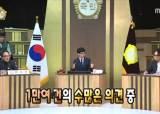 """""""이번 겨울 유난히 길었다"""" 무한도전, <!HS>국민의원<!HE> 특집 무사히 방송"""