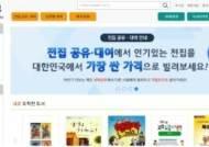 맘스북, 어린이 한글전집·영어세트 대여 서비스