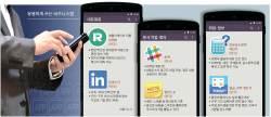 [벤처와 중기] 사무용 e메일, 명함관리, 메모 앱 … 스타트업이 시장 주도