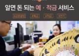 [금융꿀팁 카드뉴스] 알면 돈 되는 예ㆍ적금 서비스