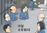 [굿모닝내셔널] 탄핵 관련 인물들 풍자한 '의왕(서울구치소) 국무회의' 원작자는 <!HS>누구<!HE>?