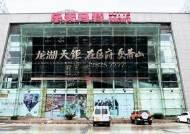 중국 롯데마트, 영업정지 끝나니 2차 영업정지