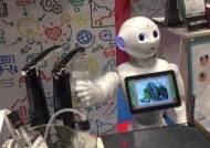 아이스크림 알바에서 간병인까지…궂은 일 도맡는 로봇, 가족이 되다
