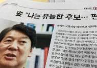 조선일보, 安 인터뷰서 '안철수'→'문재인'으로 표기 실수
