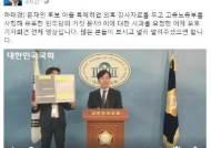 """하태경 """"민주당, 고용노동부 사칭해 거짓 문자"""""""