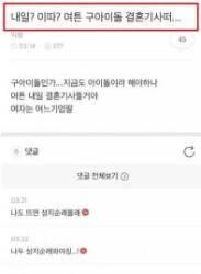 박유천 결혼설, 새벽에 올라온 '성지글' 화제
