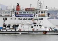 '세월호'와 같은 침몰 대비 훈련은 없었다....30분 만에 끝난 해경 해상 구조 훈련