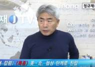 """정규재 """"북핵 포기 조건으로 평양에 미군 주둔 협상 시작된 듯. 단순한 느낌 아냐"""""""