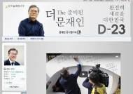 국민의당 '文 팬카페 실검·댓글 조작 의혹'…카페 관리자 검찰 고발