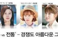 """[53회 백상] """"신흥 대세 VS 전통 강자"""" TV 부문 여자 최우수 연기상 후보"""
