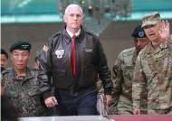 '도끼 만행' 이후 41년…현장 부대 방문한 미국 2인자