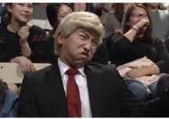 풍자 칼날 세진 SNL서 '유세윤=트럼프+박명수' 확인