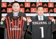 명문클럽 직접 경영하라, 유럽 쇼핑 나선 '소림축구' 중국