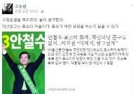 """前 새누리당 홍보 사령탑 조동원 """"안철수 포스터, 높이 평가"""""""