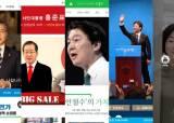 문·홍·안·유·심, 대선후보 '5인 5색' 홈페이지 들여다보기
