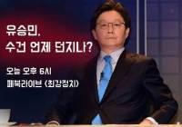 [논설위원실 페북라이브] 유승민, 언제 수건 던지나?