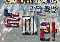 [논설위원실 페북라이브] 트럼프의 대북 군사타격, 언제할까?