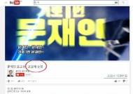 문재인 캠프도 헷갈린 로고송 '순정' 원곡 가수…코요테? 코요태?