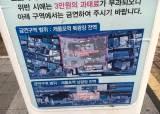 [현장기획] 전국 흡연율 1위..인천 남구 가보니