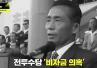 """""""군인들의 목숨값 빼돌려""""…'박정희 비자금' 논란"""