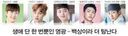 """[53회 백상] """"안방 블루칩"""" 슈퍼루키 공명·민석·민재·지수·진영"""
