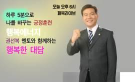 [논설위원실 페북라이브] 하루 5분 행복 훈련