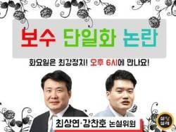 [논설위원실 페북라이브] 보수 단일화 논란