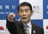"""日 관료 """"동일본 대지진, 수도권 아니라서 다행"""" 말했다가 결국 사퇴"""