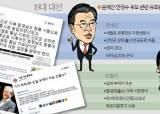 """[단독] """"인민군"""" """"친일파"""" … 가짜 뉴스, 로봇이 24시간 지워도 퍼져"""