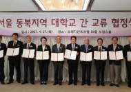 대학 10곳이 뭉쳤다···서울 동북지역 대학들 교육자원 공유
