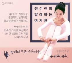[발레하는 여기자] <!HS>손연재<!HE>가 '돈키호테' 발레를 택한 이유, 뭘까?