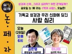 [논설위원실 페북라이브] 기독교 성경과 우리 신화에 담긴 사람 심리