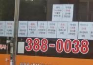 """""""전세 종말 외치더니"""" 朴 정부 4년새 준전세가 77.4% 올라…주거비 부담 가중"""
