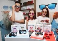 개인 개성 살린 선글라스 '레이밴 리믹스' 출시