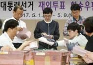 [포토사오정]재외투표율 75.3%로 역대 최고치. 그들의 선택은?