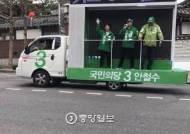 국민의당, '재외선거 출구조사' 가짜뉴스 논란에도 유세 활용 논란
