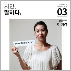 [시민,말하다] ③ 사교육 고민하는 고3 엄마 이미경씨