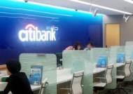 """""""관리비 자동이체 해지합니다.다른 은행 이용하세요""""…씨티은행의 '고객 밀어내기?'"""