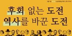 """[논설위원실 페북라이브] """"후회 없는 도전, 역사를 바꾼 도전"""""""