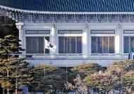 [포토사오정] 60여일 만에 게양된 대통령 상징 '봉황기'