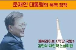 [논설위원실 페북라이브] 문재인 대통령의 북핵 정책