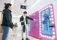 [사진] 증강현실 피팅룸