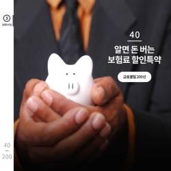 [금융꿀팁 카드뉴스] 알면 돈 버는 보험료 할인특약