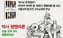 [논설위원실 페북라이브] 역사 평행이론