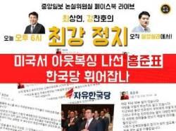 [논설위원실 페북라이브] 미국서 아웃복싱 나선 홍준표, 한국당 휘어잡나?