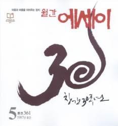 <!HS>김수환<!HE> <!HS>추기경<!HE>과 선동열도 글 쓴 잡지