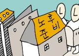 김동호의 반퇴의 정석(50) 어르신의 놀이터, 노인종합복지관을 이용하라