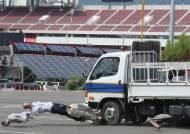 [포토중앙]축구만 잘해다오,테러는 우리가 책임진다
