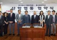 티웨이항공-동서울대학교 산학협동 협약체결